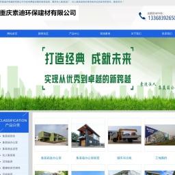 重庆集装箱房-住人集装箱房 - 重庆素迪环保建材有限公司