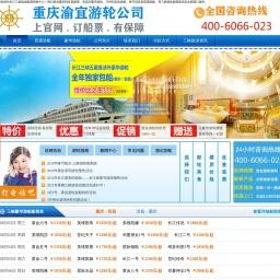 三峡旅游-重庆船票销售中心「渝宜游轮」