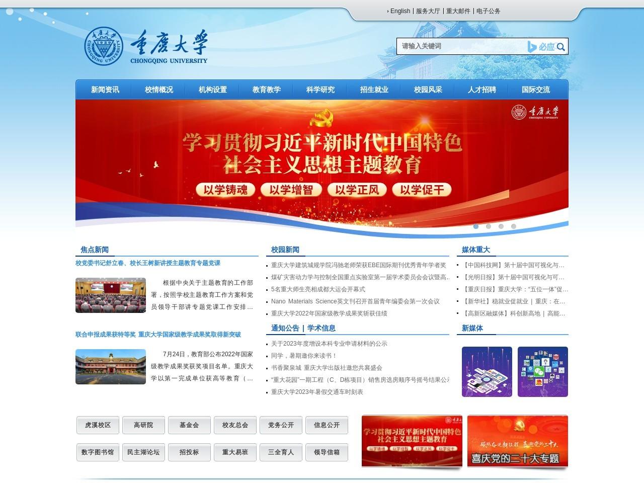 重庆大学官网
