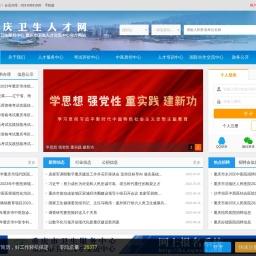 重庆医药卫生人才网——重庆市卫生人才招聘官方网站