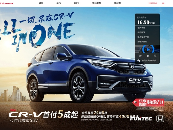 东风本田 CR-V 官方网站