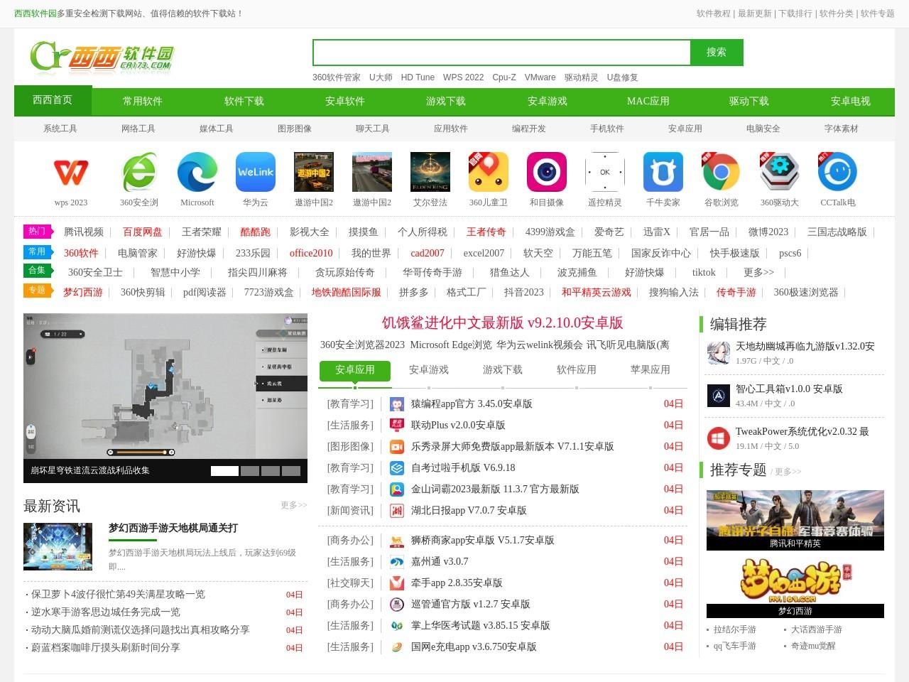 西西软件园-西西游戏网-多重安全的软件下载基地