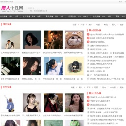 QQ头像_好看头像图片大全_最新QQ头像发布中心 - 潮人个性网