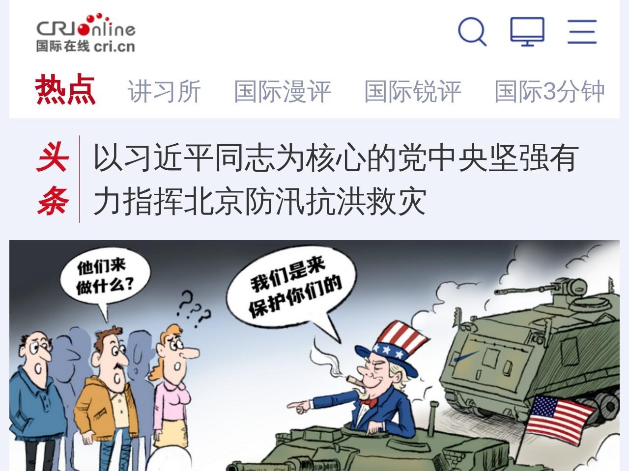 国际在线_读懂国际 点赞中国