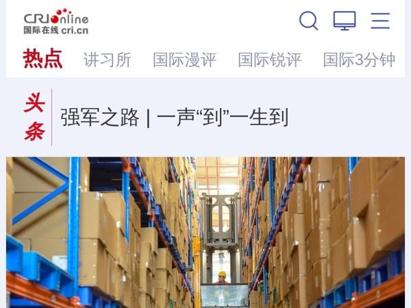 www.cri.cn的网站截图