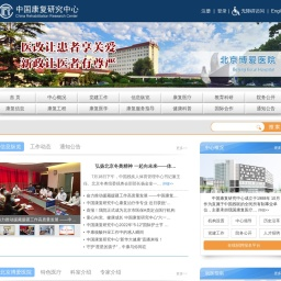 中国康复研究中心