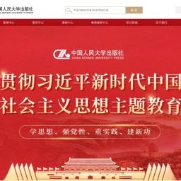首页-中国人民大学出版社