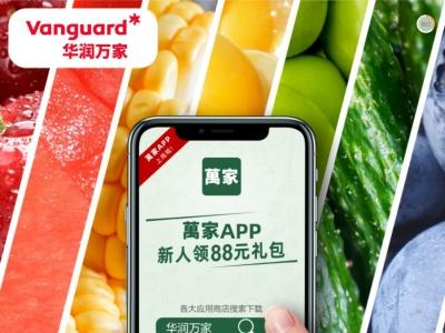 華潤萬家官方網