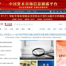 中证网 - 中国权威的证券财经资讯网站