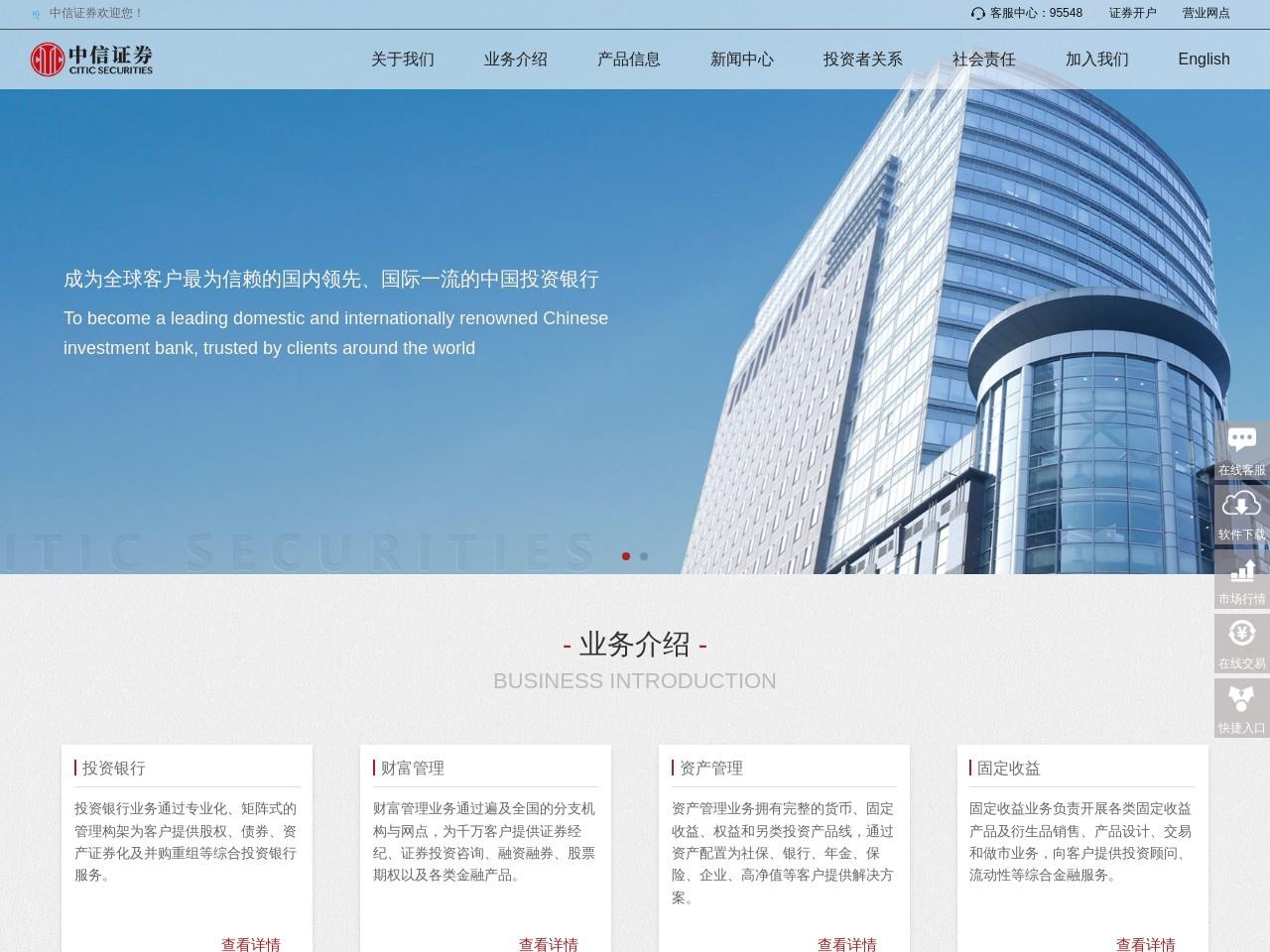 中信证券 CITIC Securities