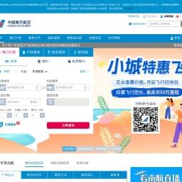 中国南方航空官网-机票查询,机票预定,航班查询