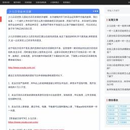青少儿在线日语网校日本一站式留学服务 - 城市日语在线
