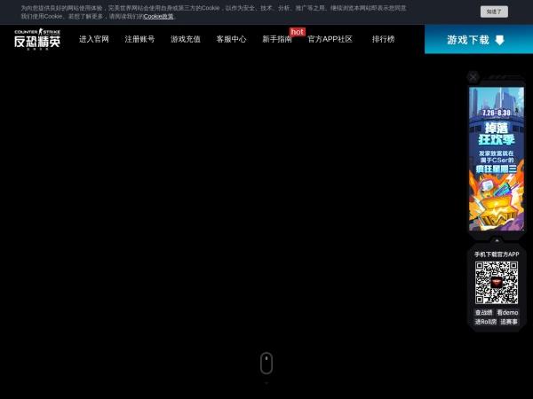 www.csgo.com.cn的网站截图