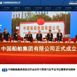 中国船舶集团有限公司