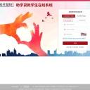 国家开发银行生源地助学贷款系统