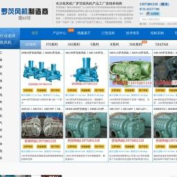 罗茨风机,长沙鼓风机厂罗茨风机厂,【60年罗茨鼓风机制造经验】__长沙鼓风机厂有限责任公司网站。