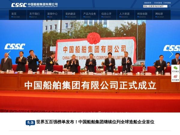 中国船舶工业集团