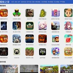 网页模板,网站模板,DIV+CSS模板,企业网站模板下载-模板之家