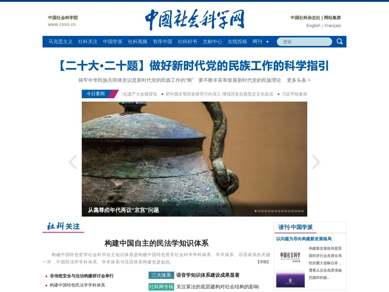 中国社会科学网截图