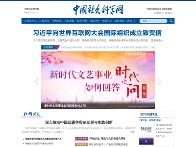 中國社會科學網