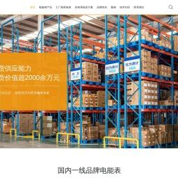 长沙威胜电表-威胜三相多功能智能电表-授权经销商-长沙威伟电表销售有限公司