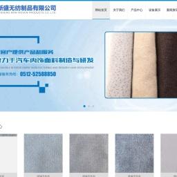 缝编无纺布_选择常熟市新盛无纺制品有限公司