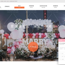 CITYLOVE城爱创意求婚策划公司-浪漫求婚创意-生日惊喜策划