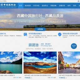 西藏旅游-西藏中旅-西藏中国旅行社