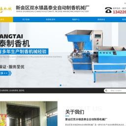 广东全自动制香机|新会全自动制香机|新会区双水镇昌泰全自动制香机械厂