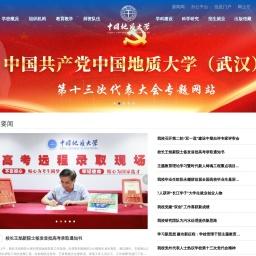 欢迎访问中国地质大学!