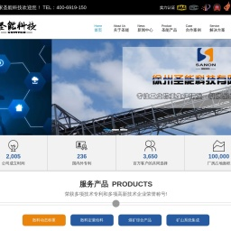 皮带秤专家-散料计量及自动化解决方案商,电子皮带秤厂家-徐州圣能科技有限公司