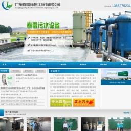 广东春雷环境工程有限公司