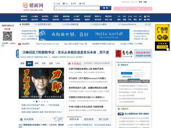 www.cuoxin.com的网站截图