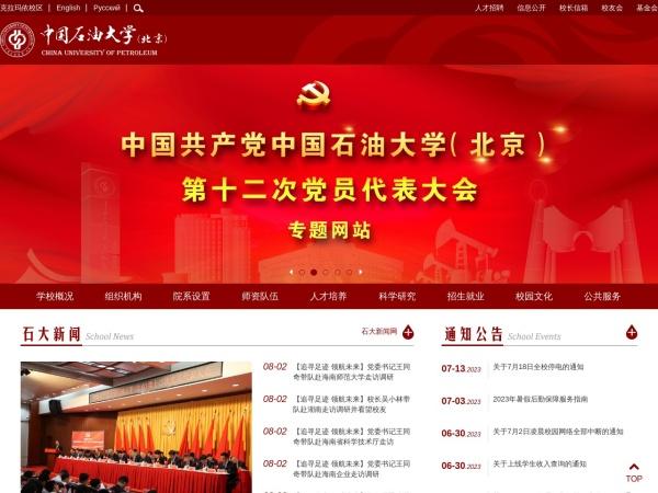 www.cup.edu.cn的网站截图