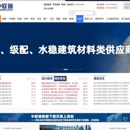 中国联合钢铁网 - 中国钢铁行业综合性、权威资讯网站