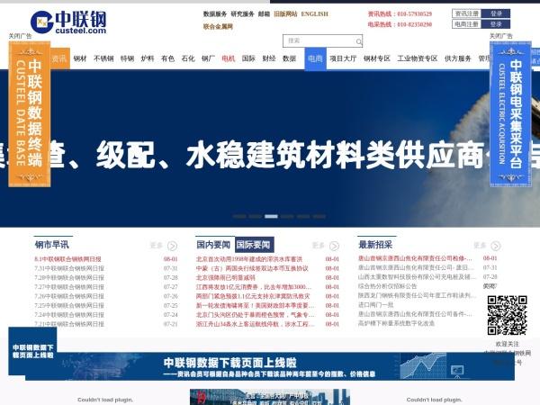 中国钢铁联合网