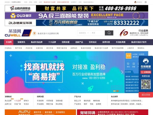 中国吊顶网