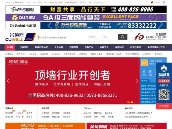 www.cuwell.com的网站截图