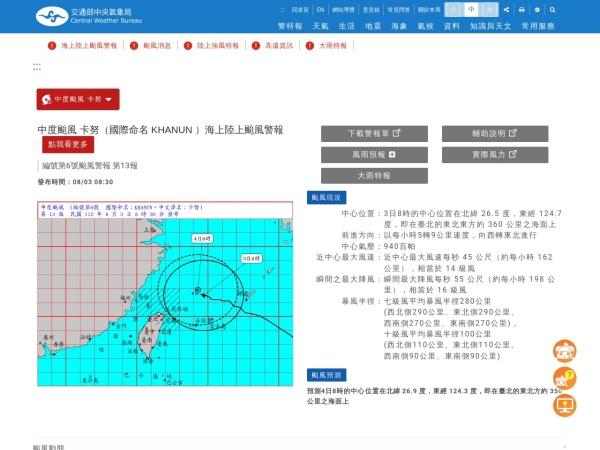 中央气象局全球信息网