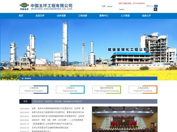 中国五环工程有限公司