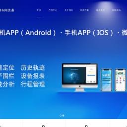 车载gps定位器-OBD定位器-车载gps定位系统-gps定位器厂家-深圳车网信通科技官网