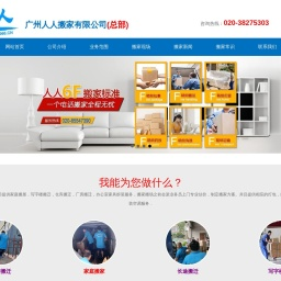 广州人人搬家公司-广州搬家公司-广州人人搬屋公司总部,做最好的广州搬家公司