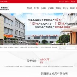 朝阳机床厂改制为朝阳博文机床有限公司 400-0421300 朝阳磨床