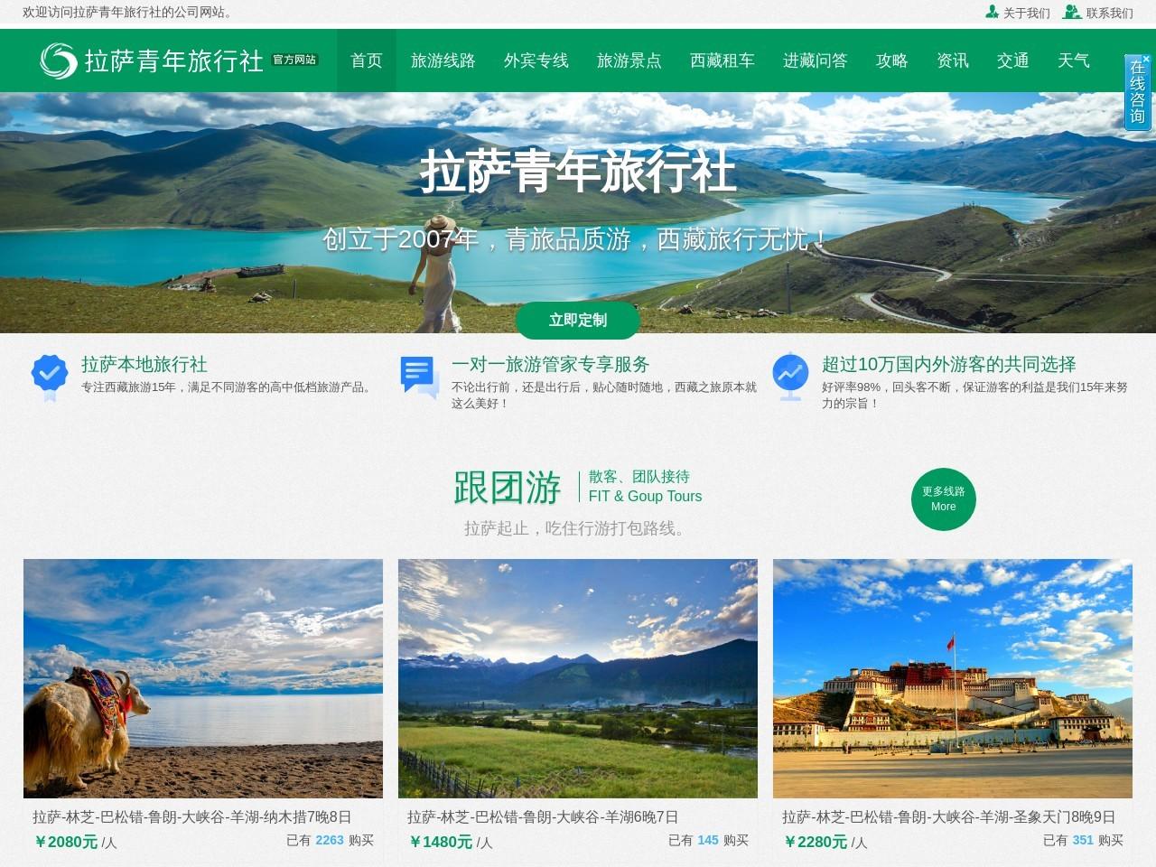 拉萨旅行社_西藏旅游团路线报价-拉萨青年旅行社