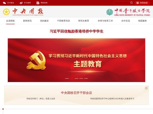 中国青年政治学院