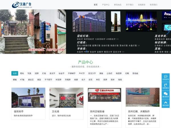 崇州广告公司