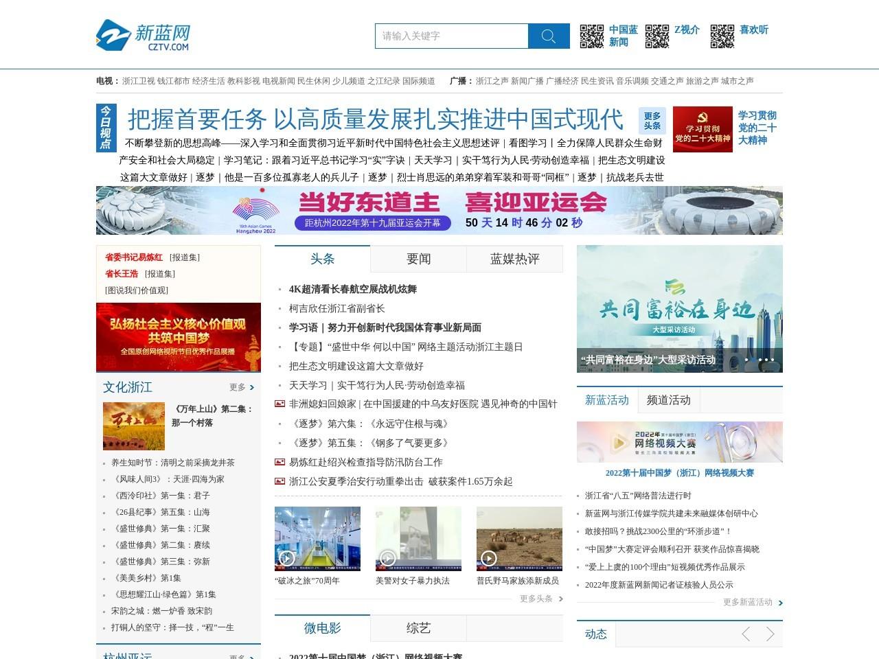 新蓝网的网站截图