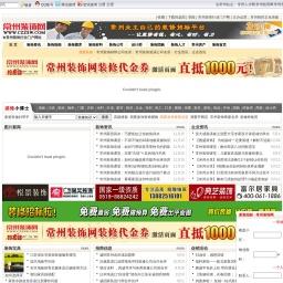 常州装饰网 - 常州装饰行业门户网站 - czzsw.com