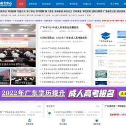 广东省成人高考中心