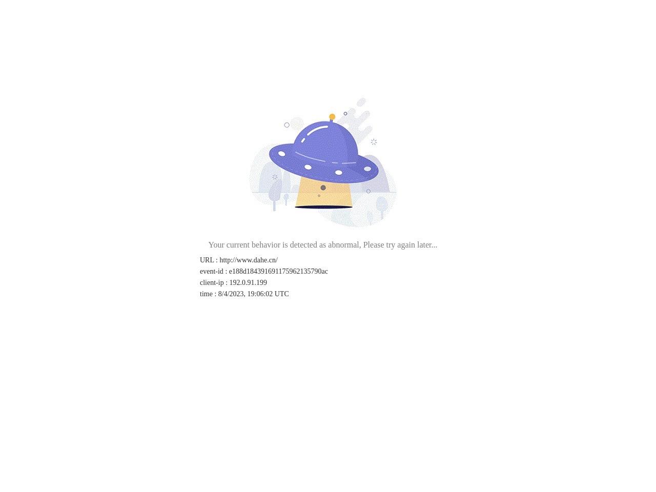 大河网的网站截图